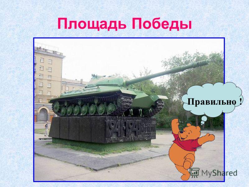 Площадь Победы Правильно !