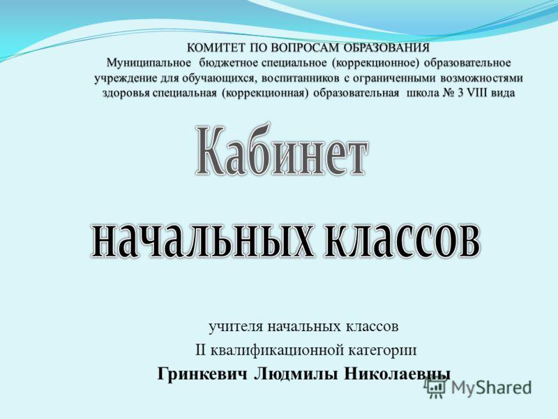 учителя начальных классов II квалификационной категории Гринкевич Людмилы Николаевны