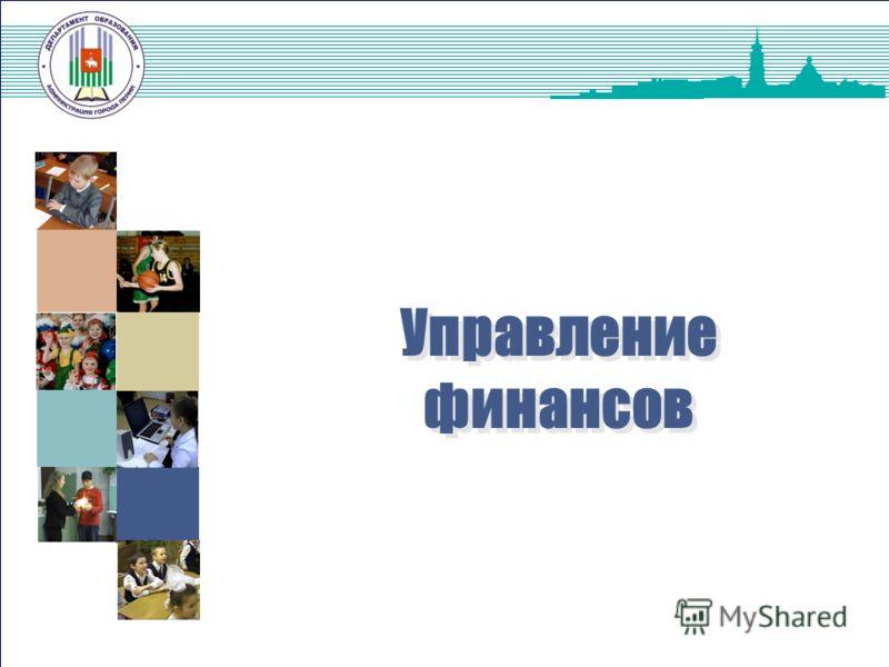 УФ Управление финансов