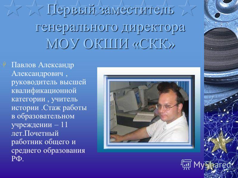 H Учитель физики МОУ СОШ школа206