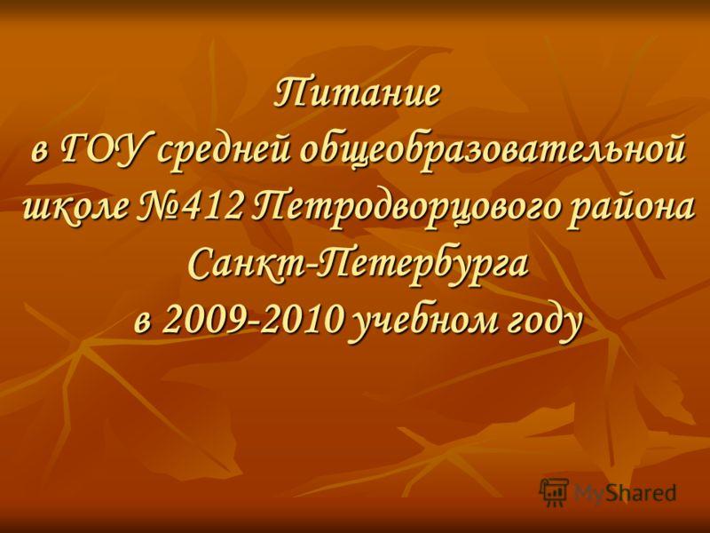 Питание в ГОУ средней общеобразовательной школе 412 Петродворцового района Санкт-Петербурга в 2009-2010 учебном году