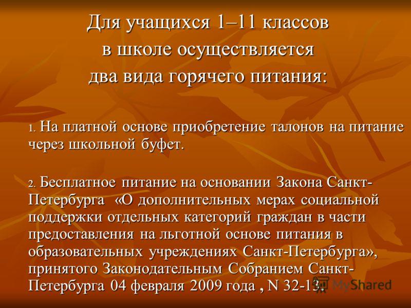 Для учащихся 1–11 классов в школе осуществляется два вида горячего питания: 1. На платной основе приобретение талонов на питание через школьной буфет. 2. Бесплатное питание на основании Закона Санкт- Петербурга «О дополнительных мерах социальной подд