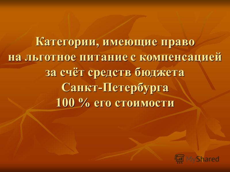 Категории, имеющие право на льготное питание с компенсацией за счёт средств бюджета Санкт-Петербурга 100 % его стоимости