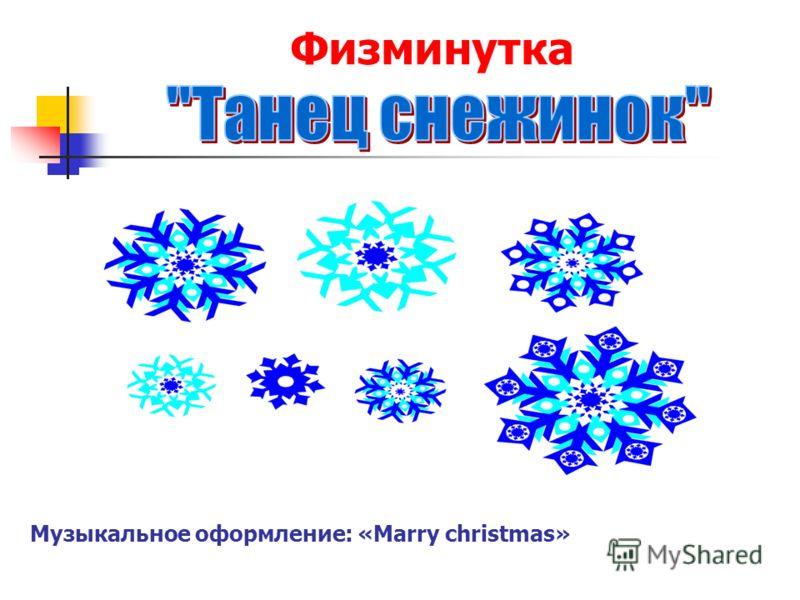 Физминутка Музыкальное оформление: «Marry christmas»