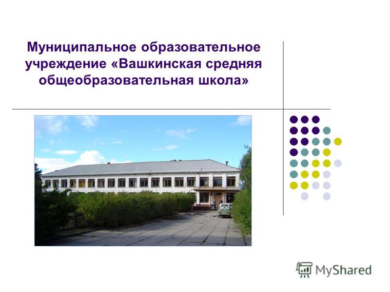 Муниципальное образовательное учреждение «Вашкинская средняя общеобразовательная школа»