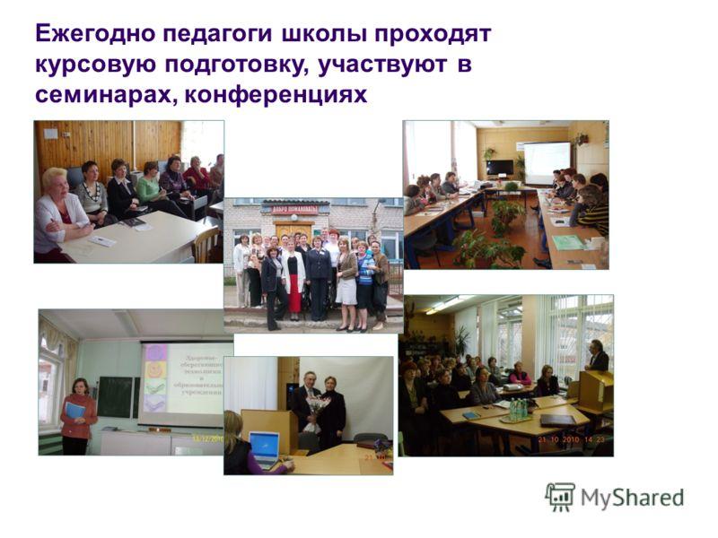 Ежегодно педагоги школы проходят курсовую подготовку, участвуют в семинарах, конференциях