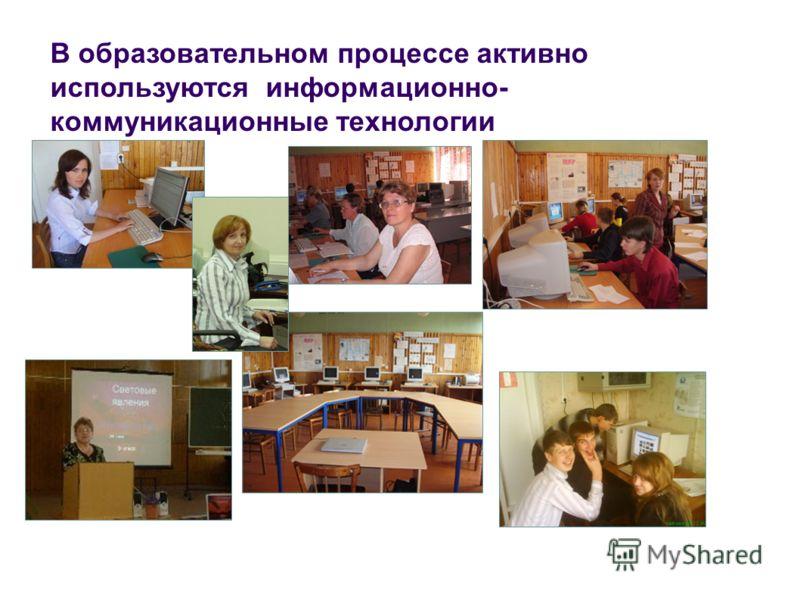 В образовательном процессе активно используются информационно- коммуникационные технологии
