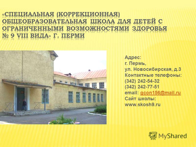 Адрес: г. Пермь, ул. Новосибирская, д.3 Контактные телефоны: (342) 242-54-32 (342) 242-77-51 email: gcon156@mail.rugcon156@mail.ru Сайт школы: www.skosh9.ru