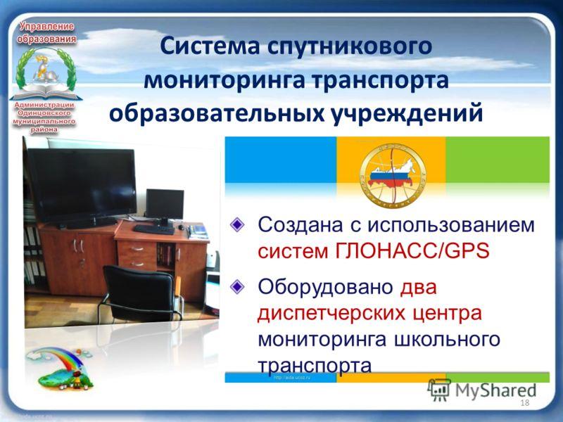 18 Создана с использованием систем ГЛОНАСС/GPS Оборудовано два диспетчерских центра мониторинга школьного транспорта Система спутникового мониторинга транспорта образовательных учреждений