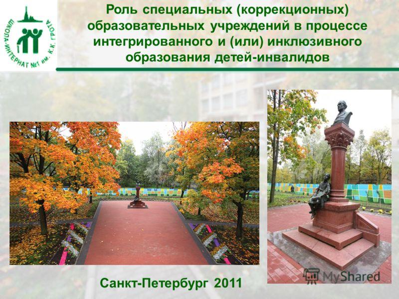 Санкт-Петербург 2011 Роль специальных (коррекционных) образовательных учреждений в процессе интегрированного и (или) инклюзивного образования детей-инвалидов