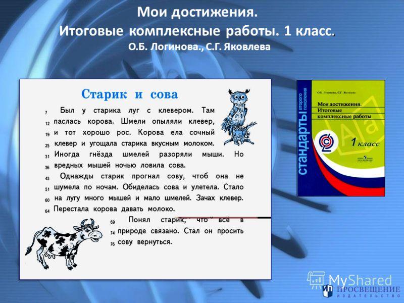 . Мои достижения. Итоговые комплексные работы. 1 класс. О.Б. Логинова., С.Г. Яковлева