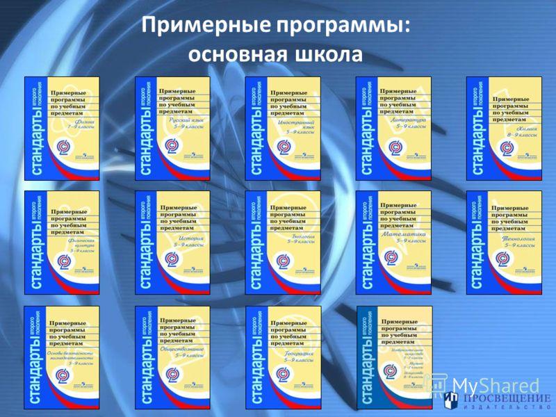 Примерные программы: основная школа