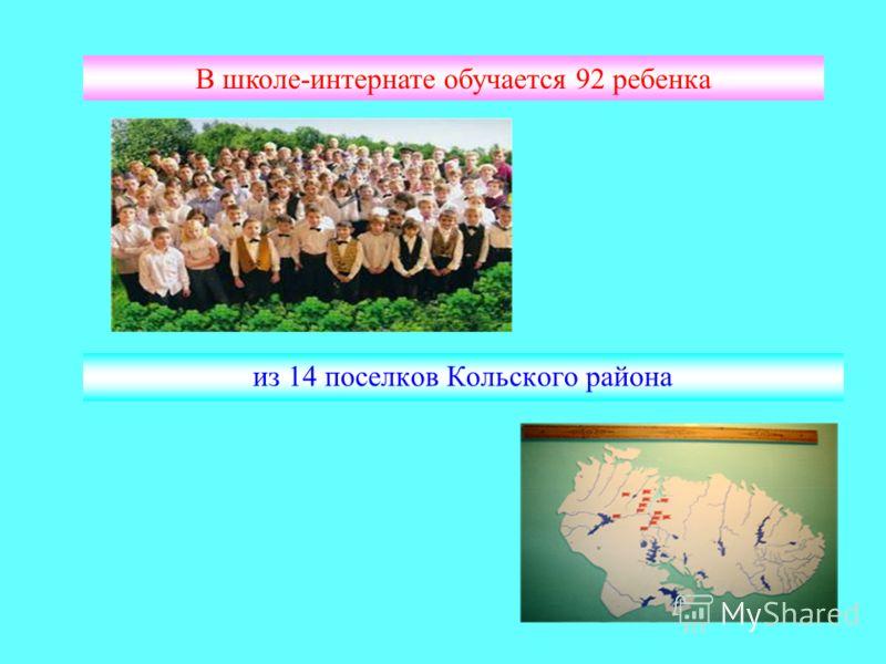 В школе-интернате обучается 92 ребенка из 14 поселков Кольского района
