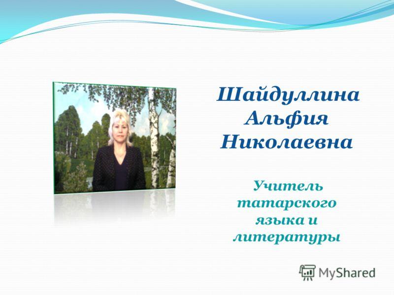 Шайдуллина Альфия Николаевна Учитель татарского языка и литературы