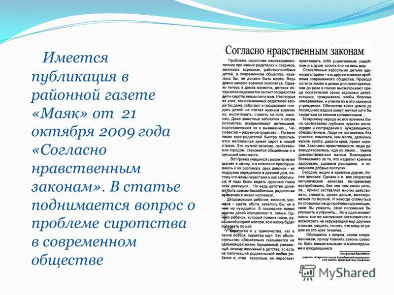 Имеется публикация в районной газете «Маяк» от 21 октября 2009 года «Согласно нравственным законам». В статье поднимается вопрос о проблеме сиротства в современном обществе