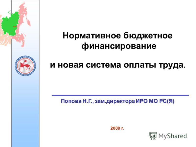 Нормативное бюджетное финансирование и новая система оплаты труда. Попова Н.Г., зам.директора ИРО МО РС(Я) 2009 г.