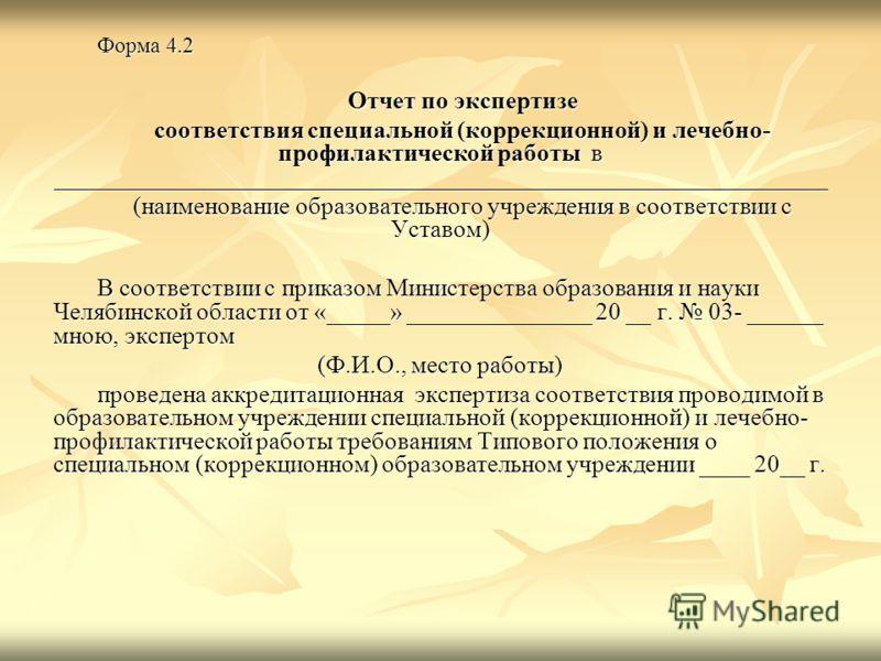 Форма 4.2 Отчет по экспертизе соответствия специальной (коррекционной) и лечебно- профилактической работы в _______________________________________________________________ (наименование образовательного учреждения в соответствии с Уставом) В соответс