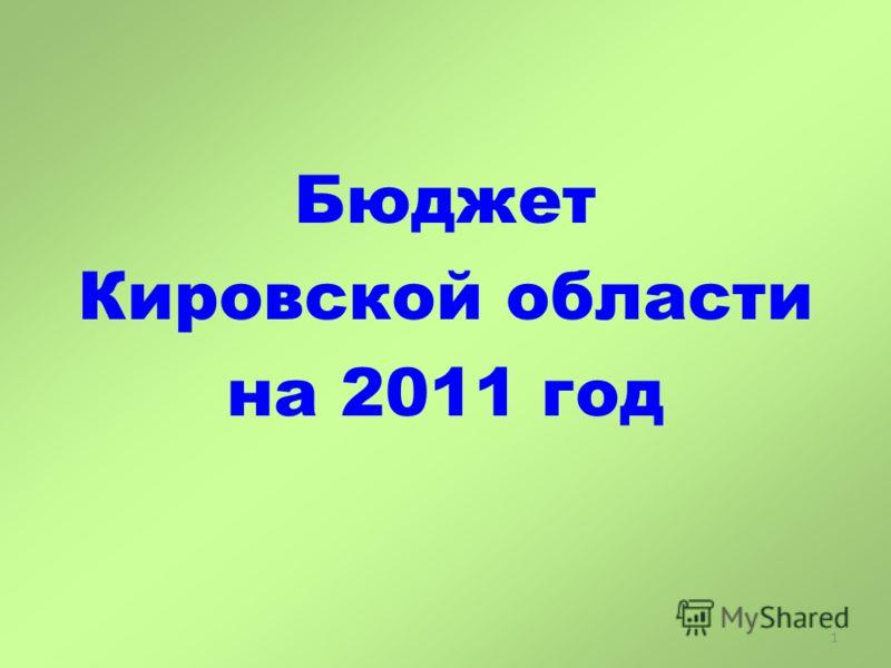 1 Бюджет Кировской области на 2011 год
