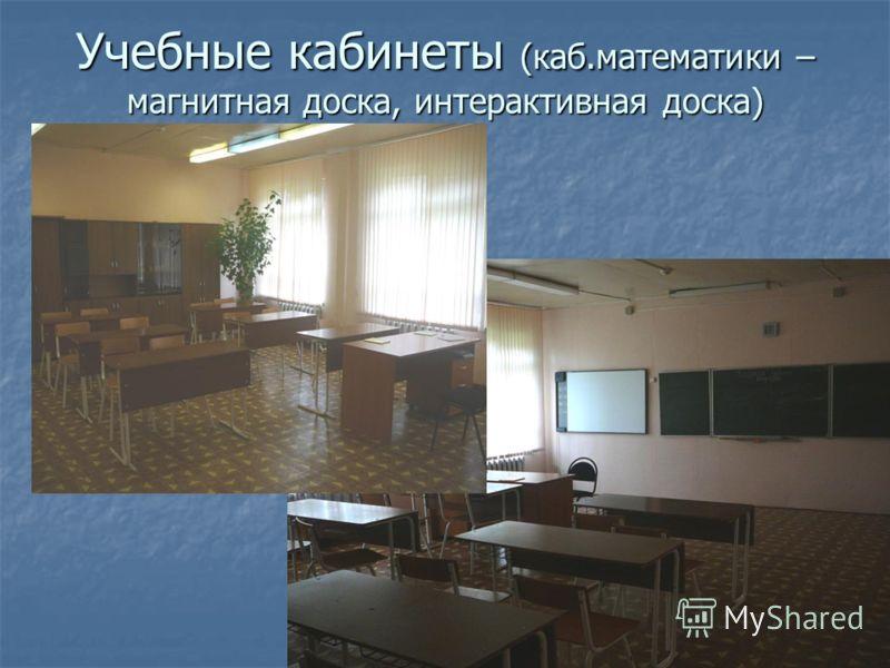 Учебные кабинеты (каб.математики – магнитная доска, интерактивная доска)