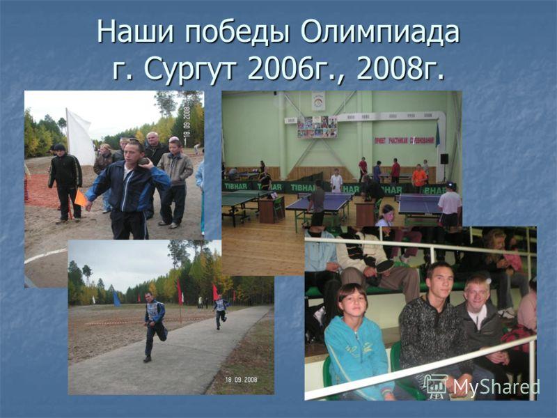 Наши победы Олимпиада г. Сургут 2006г., 2008г.
