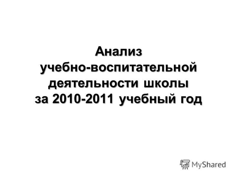 Анализ учебно-воспитательной деятельности школы за 2010-2011 учебный год