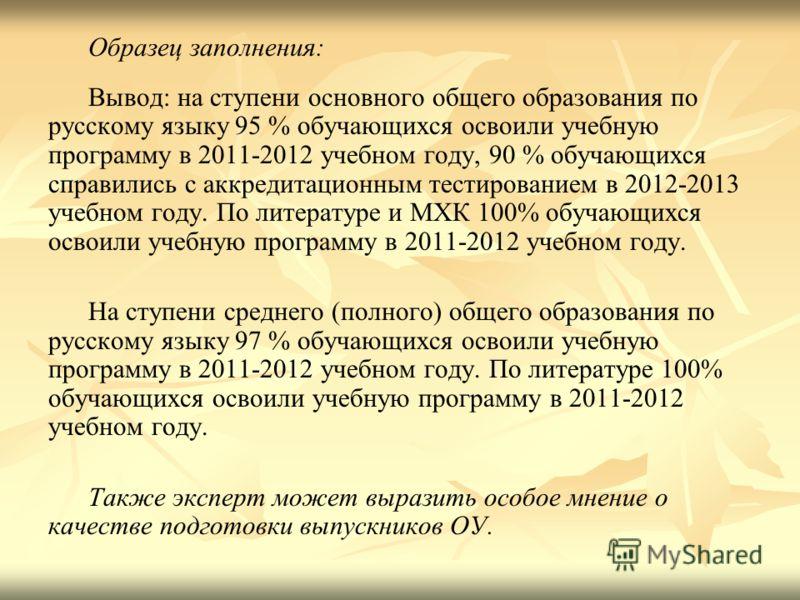 Образец заполнения: Вывод: на ступени основного общего образования по русскому языку 95 % обучающихся освоили учебную программу в 2011-2012 учебном году, 90 % обучающихся справились с аккредитационным тестированием в 2012-2013 учебном году. По литера