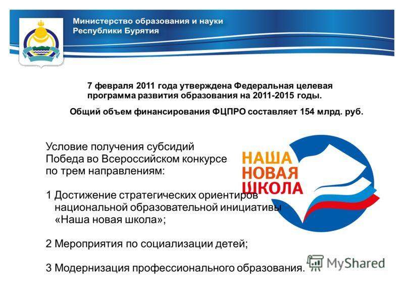 7 февраля 2011 года утверждена Федеральная целевая программа развития образования на 2011-2015 годы. Общий объем финансирования ФЦПРО составляет 154 млрд. руб. Условие получения субсидий Победа во Всероссийском конкурсе по трем направлениям: 1 Достиж