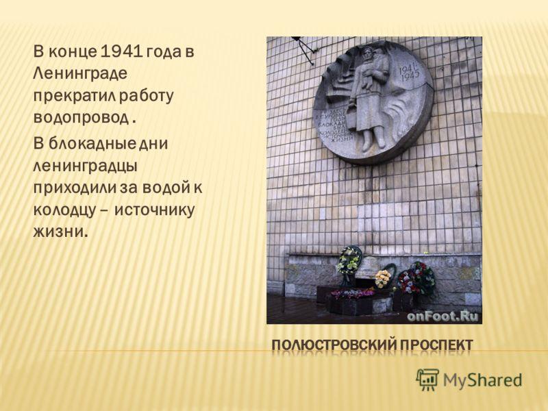 В конце 1941 года в Ленинграде прекратил работу водопровод. В блокадные дни ленинградцы приходили за водой к колодцу – источнику жизни.