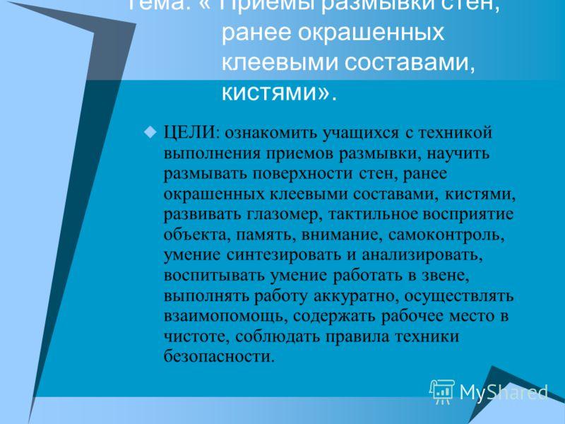 Открытый урок учителя строительного дела Герасимовой Татьяны Борисовны. 7 класс, 16 февраля 2010 года.