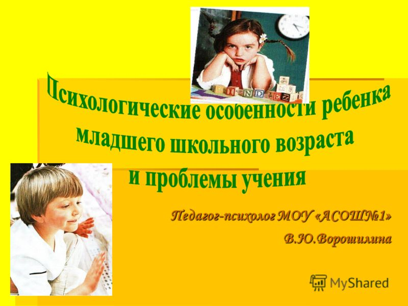 Педагог-психолог МОУ «АСОШ1» В.Ю.Ворошилина