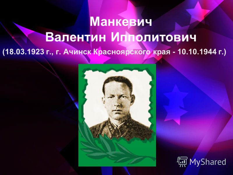 Манкевич Валентин Ипполитович (18.03.1923 г., г. Ачинск Красноярского края - 10.10.1944 г.)