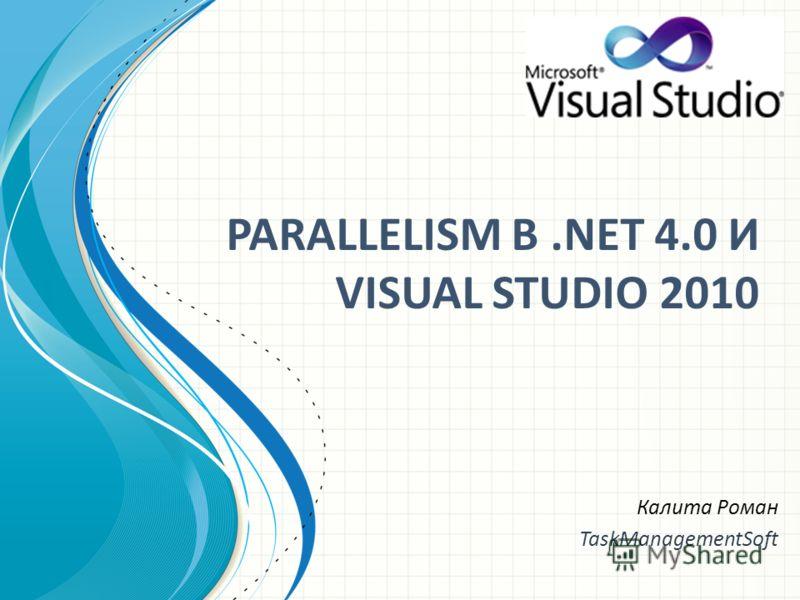 PARALLELISM В.NET 4.0 И VISUAL STUDIO 2010 Калита Роман TaskManagementSoft