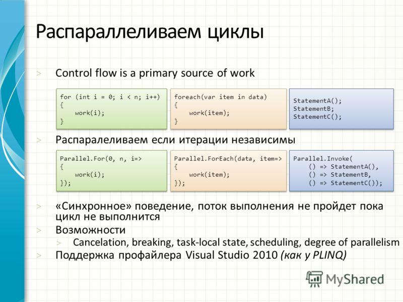 for (int i = 0; i < n; i++) { work(i); } for (int i = 0; i < n; i++) { work(i); } foreach(var item in data) { work(item); } foreach(var item in data) { work(item); } StatementA(); StatementB; StatementC(); StatementA(); StatementB; StatementC(); Para
