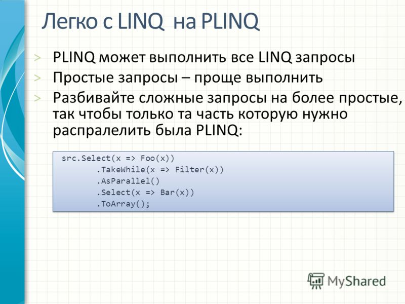 Легко с LINQ на PLINQ src.Select(x => Foo(x)).TakeWhile(x => Filter(x)).AsParallel().Select(x => Bar(x)).ToArray(); src.Select(x => Foo(x)).TakeWhile(x => Filter(x)).AsParallel().Select(x => Bar(x)).ToArray();