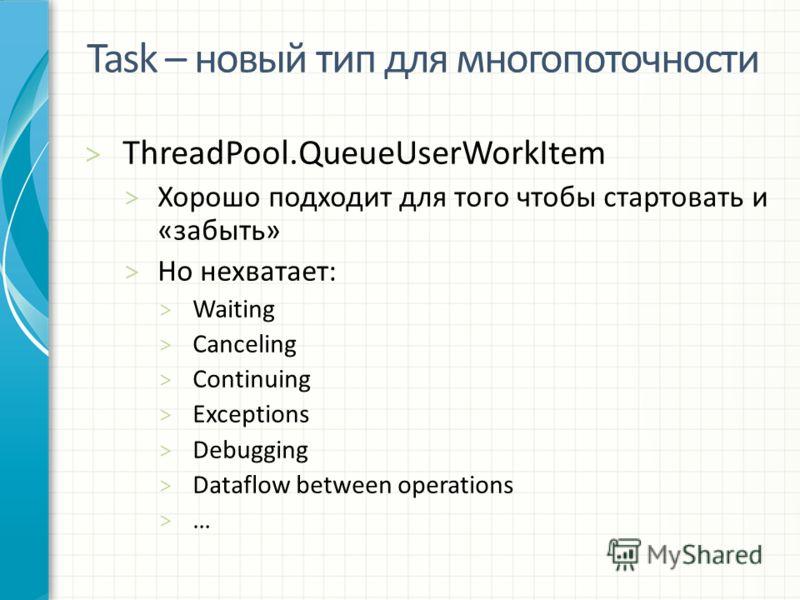 Task – новый тип для многопоточности
