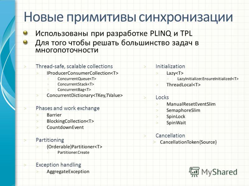 Новые примитивы синхронизации Использованы при разработке PLINQ и TPL Для того чтобы решать большинство задач в многопоточности