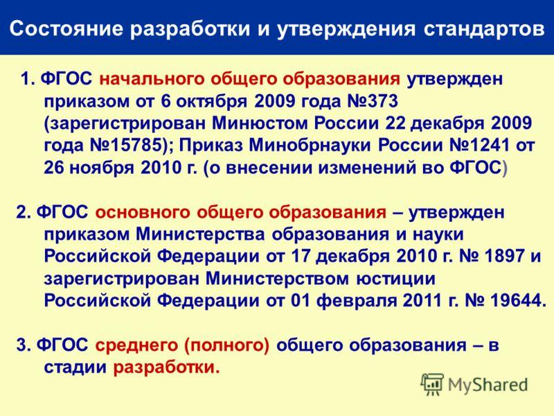 Состояние разработки и утверждения стандартов 1. ФГОС начального общего образования утвержден приказом от 6 октября 2009 года 373 (зарегистрирован Минюстом России 22 декабря 2009 года 15785); Приказ Минобрнауки России 1241 от 26 ноября 2010 г. (о вне