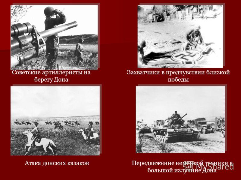 Передвижение немецкой техники в большой излучине Дона Советские артиллеристы на берегу Дона Захватчики в предчувствии близкой победы Атака донских казаков