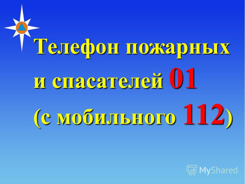 Телефон пожарных и спасателей 01 (с мобильного 112 )