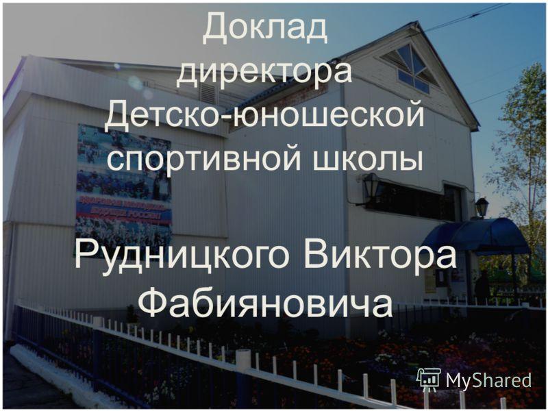 Доклад директора Детско-юношеской спортивной школы Рудницкого Виктора Фабияновича