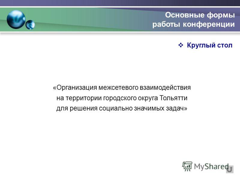 Основные формы работы конференции Круглый стол «Организация межсетевого взаимодействия на территории городского округа Тольятти для решения социально значимых задач»