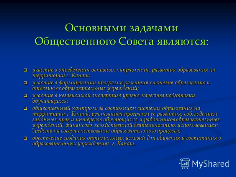 Каковы цели и основные задачи Общественного Совета?
