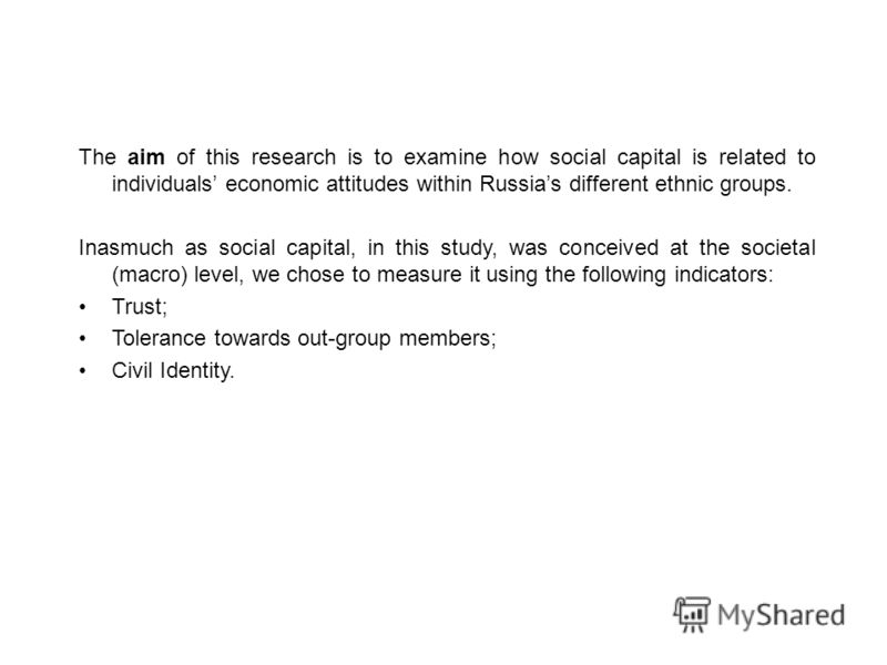 The aim of this research is to examine how social capital is related to individuals economic attitudes within Russias different ethnic groups. Inasmuch as social capital, in this study, was conceived at the societal (macro) level, we chose to measure