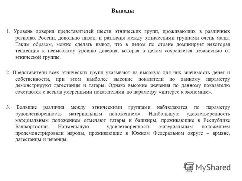 Выводы 1. Уровень доверия представителей шести этнических групп, проживающих в различных регионах России, довольно низок, и различия между этническими группами очень малы. Таким образом, можно сделать вывод, что в целом по стране доминирует некоторая