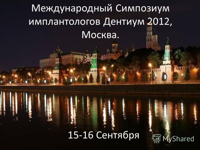 Международный Симпозиум имплантологов Дентиум 2012, Москва. 15-16 Сентября