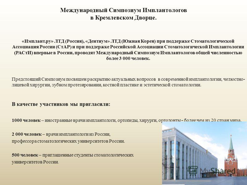 «Имплант.ру» ЛТД (Россия), «Дентиум» ЛТД (Южная Корея) при поддержке Стоматологической Ассоциация России (СтАР) и при поддержке Российской Ассоциации Стоматологической Имплантологии (РАСтИ) впервые в России, проводят Международный Симпозиум Имплантол