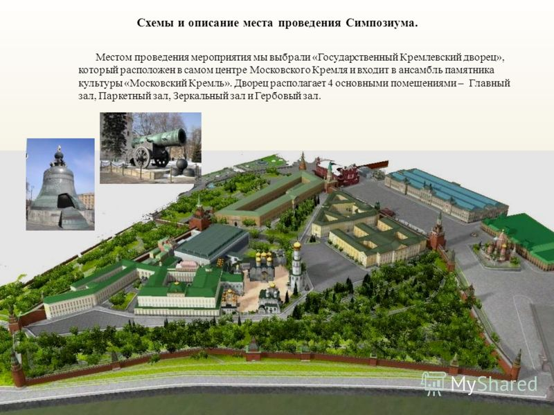 центре Московского Кремля