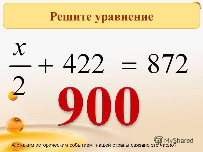 А с каким историческим событием нашей страны связано это число? Решите уравнение