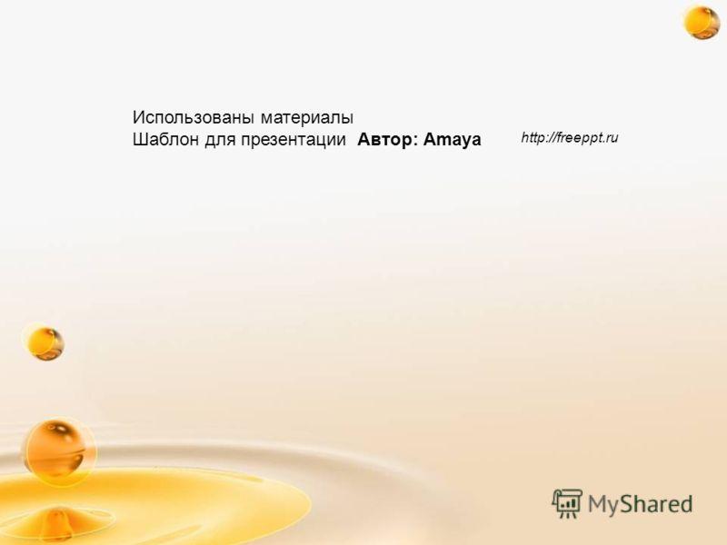 http://freeppt.ru Использованы материалы Шаблон для презентации Автор: Amaya