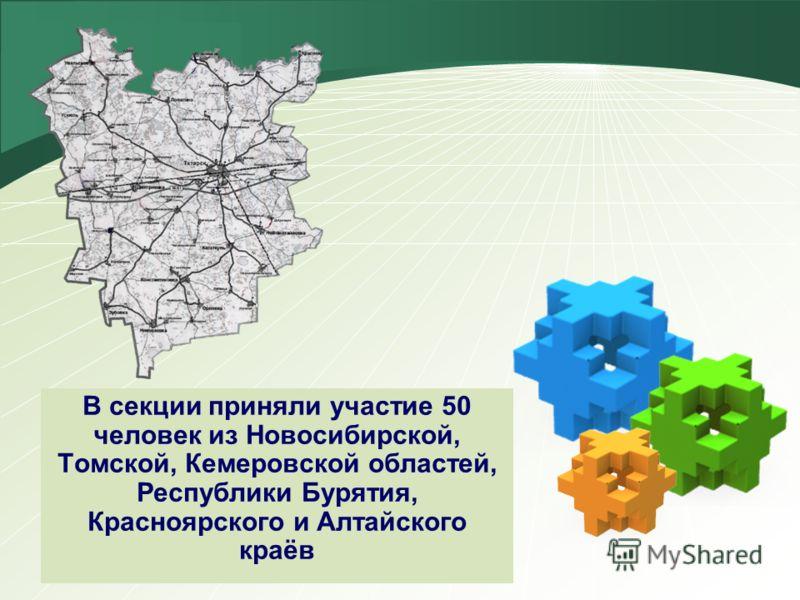 LOGO В секции приняли участие 50 человек из Новосибирской, Томской, Кемеровской областей, Республики Бурятия, Красноярского и Алтайского краёв